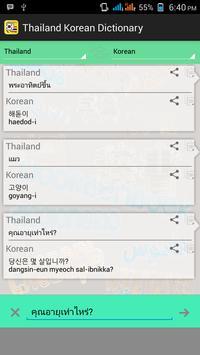 Thailand Korean Dictionary apk screenshot