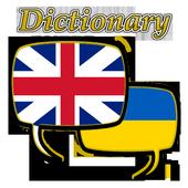 Ukrainian English Dictionary icon