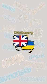 Ukrainian English Dictionary poster