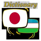 Uzbek Japanese Dictionary icon