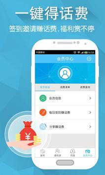 越洋通 apk screenshot