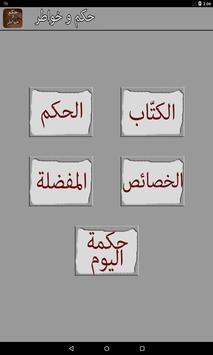 حكم و خواطر poster
