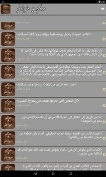 حكم و خواطر apk screenshot