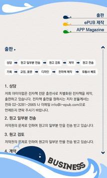 (주)아이이펍 회사소개 apk screenshot