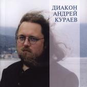 Ответы молодым. Андрей Кураев. icon