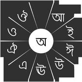 Swarachakra Asomiya Keyboard icon