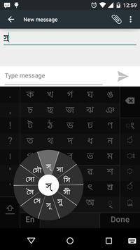 Swarachakra Asomiya Keyboard poster
