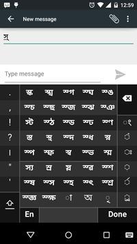 Swarachakra Asomiya Keyboard apk screenshot