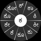 Swarachakra Kannada Keyboard icon