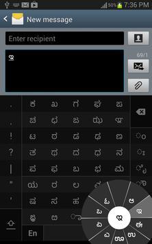 Swarachakra Kannada Keyboard apk screenshot