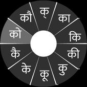 Swarachakra Konkani Keyboard icon