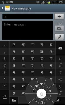 Swarachakra Konkani Keyboard apk screenshot