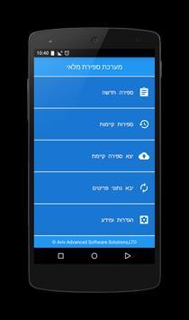 AvivErpStocktaking apk screenshot