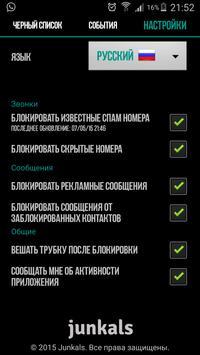 Junkals apk screenshot