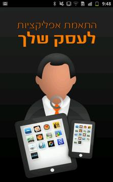היועץ העסקי poster