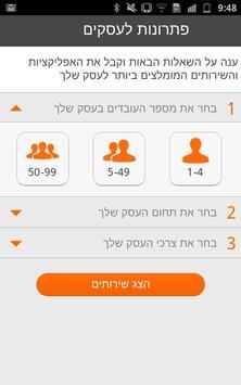 היועץ העסקי apk screenshot