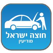 מרכז שירות חוצה ישראל מודיעין icon