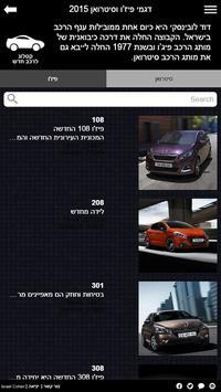 מרכז שירות חוצה ישראל מודיעין apk screenshot