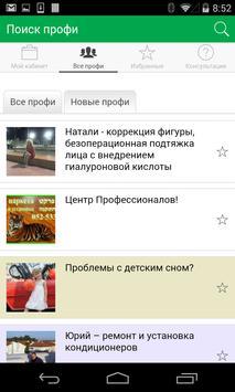 Profi.co.il - Мой кабинет apk screenshot