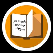 Selichot Elul icon