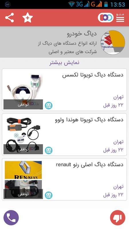 100.ir (صد دیوار آگهی ایرونی) APK Download - Free Shopping APP for ...... 100.ir (صد دیوار آگهی ایرونی) apk screenshot ...