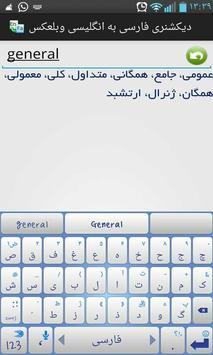 دیکشنرفارسی به انگلیسی وبلعکس apk screenshot