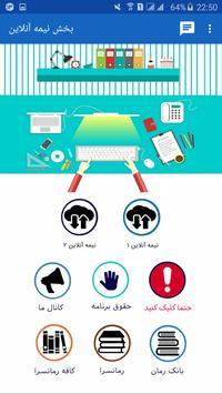 رمان های عاشقانه (نیمه آنلاین) poster