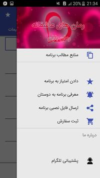 رمان باران apk screenshot
