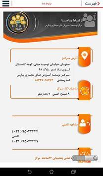 آموزش سخنرانی موثر و فن بیان apk screenshot