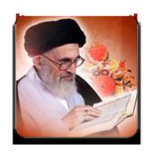 ایت الله سیدعلی محمد دستغیب icon