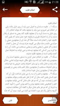 ایت الله سیدعلی محمد دستغیب apk screenshot