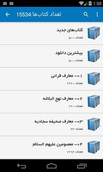 بازار کتاب apk screenshot