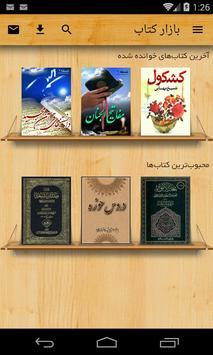 بازار کتاب poster