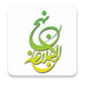 Letters of Nahjul Balagha icon