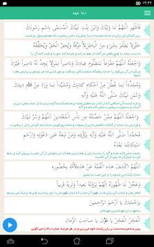 دعا عهد apk screenshot