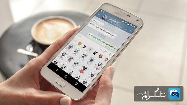 تلگرام فارسی (غیر رسمی) apk screenshot