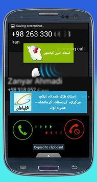 تماس از کجاست؟ رایگان apk screenshot