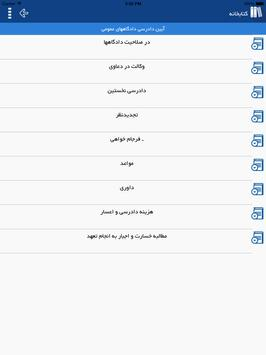 کتاب قانون apk screenshot