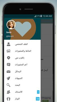 شات العراق - Babel Chat apk screenshot