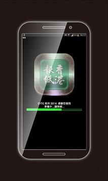 香港新聞系列:香港報紙 poster