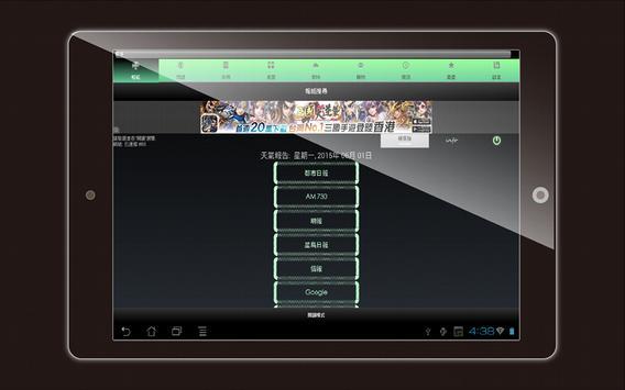 香港新聞系列:香港報紙 apk screenshot
