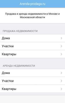 ГЦН Плюс apk screenshot