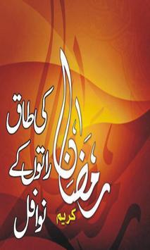 Ramzan Idbadat poster