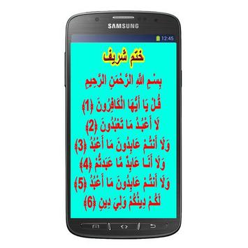 Khatam Shareef apk screenshot