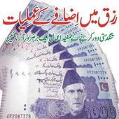 Rizk Mein Izafa Kay Wazaif icon