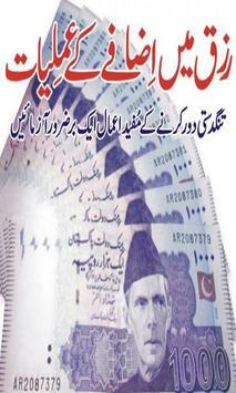 Rizk Mein Izafa Kay Wazaif poster