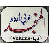 Al Munjid Vol 1-2 icon
