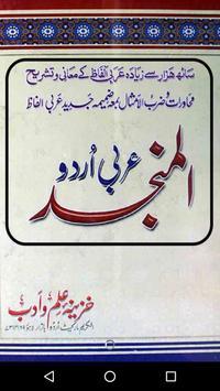 Al Munjid Vol 1-2 poster