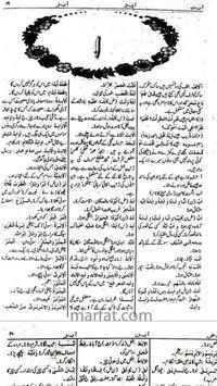 Al Munjid Vol 1-2 apk screenshot