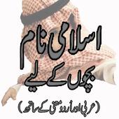 Bachon Ke Islami Naam icon